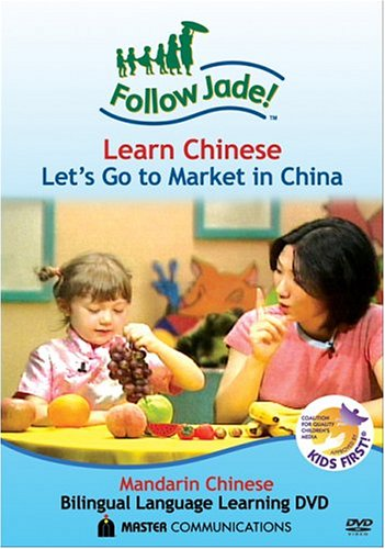 Follow Jade! Learn Chinese: Let's Go To Market in China (Learn Chinese Dvd)