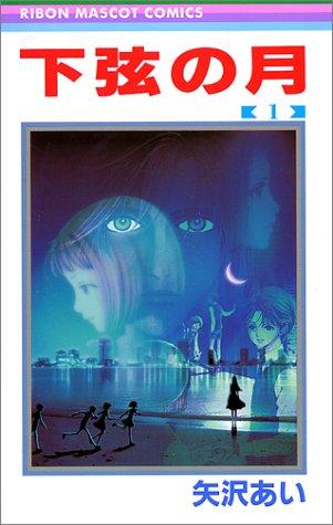 下弦の月 1 (りぼんマスコットコミックス (1114))