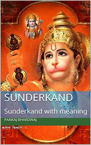 Sunderkand: Sunderkand with meaning (spritiual Book 1) (Hindi Edition)