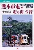 熊本市電が走る街 今昔―城下町の路面電車定点対比 (JTBキャンブックス)
