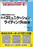 ネットコミュニケーション&ライティングの技術 (アスカビジネス)