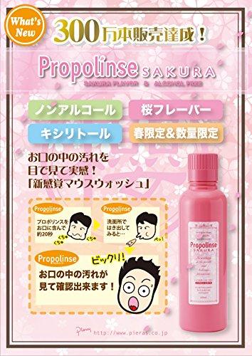 Propolinse Mouth Wash Sakura 600ml