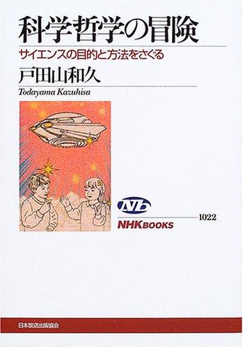 科学哲学の冒険 サイエンスの目的と方法をさぐる (NHKブックス)