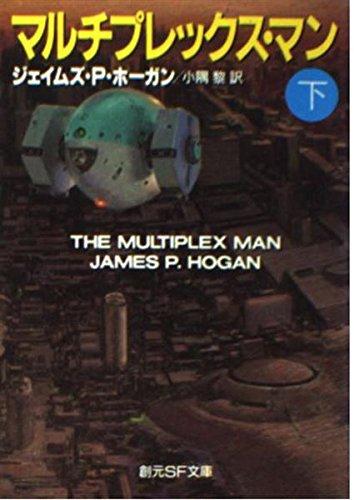 マルチプレックス・マン〈下〉 (創元SF文庫)