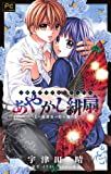 Hidden demon of Ayakashi ~ Scarlet fan - after school (Flower Comics Lourdes novels) (2013) ISBN: 4091355595 [Japanese Import]