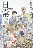 日常 (3) (角川コミックス・エース 181-3)