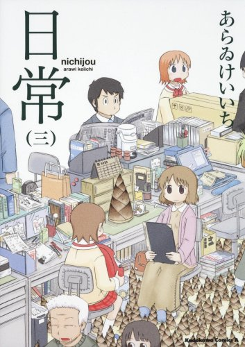 Read Online 日常 3 [Nichijou 3] ebook