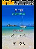 永遠の休日 エデンへの旅 (南出版)