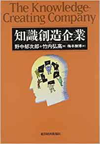 the knowledge creating company nonaka [news] the knowledge-creating company: how japanese companies create the dynamics of innovation by ikujiro nonaka complete 1.