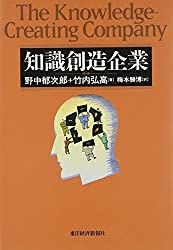 The Knowledge-Creating Company = Chishiki sozo kigyo [Japanese Edition] (japan import)