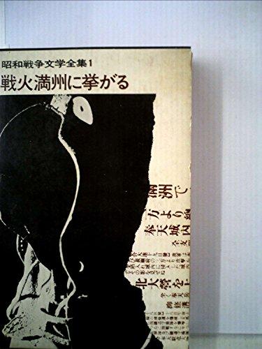 昭和戦争文学全集〈第1〉戦火満州に挙がる (1964年)