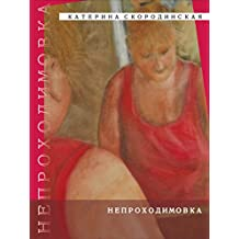 Непроходимовка: Повести. Рассказы (Russian Edition)