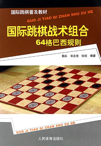 Tactical Combination of International Checkers 64 Lattices Brazilian Rules (Chinese Edition)