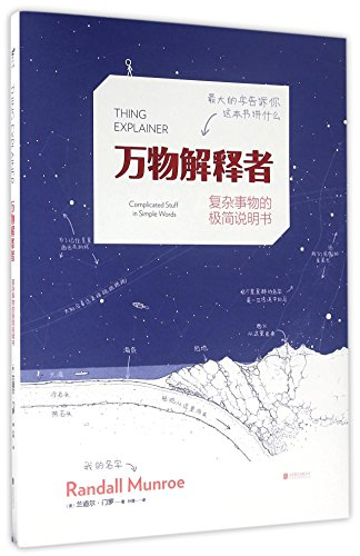 thing-explainer-chinese-edition-2