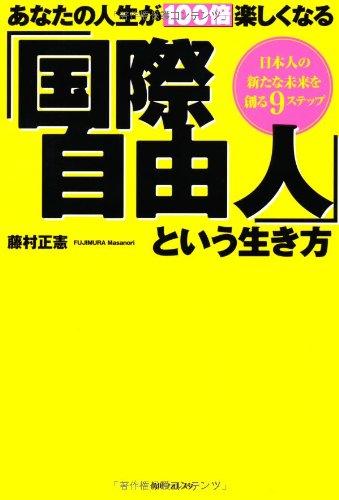 あなたの人生が100倍楽しくなる「国際自由人」という生き方 日本人の新たな未来を創る9ステップ