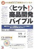<ヒット! >商品開発バイブル (アスカビジネス)