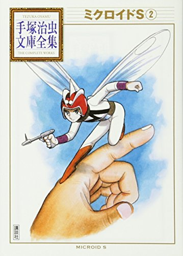 Microid S (2) (Tezuka Osamu Bunko Complete Works BT 185) (2012) ISBN: 406373885X [Japanese Import]