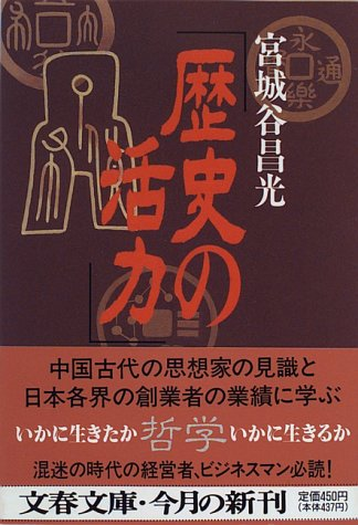 歴史の活力 (文春文庫)