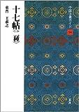 十七帖 二種 (中国法書ガイド)