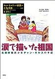 涙で描いた祖国―北朝鮮難民少年チャン・キルスの手記