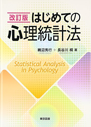 はじめての心理統計法