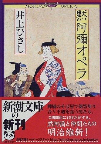 黙阿弥オペラ (新潮文庫)