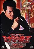 難波金融伝 ミナミの帝王(31)リストラの代償 [DVD]