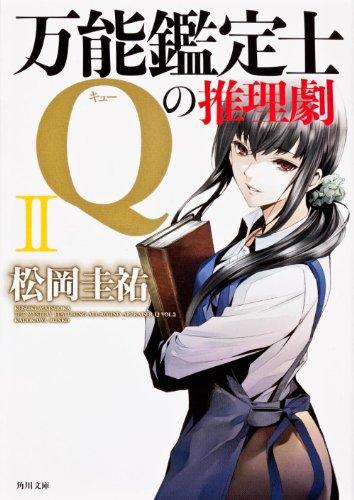 万能鑑定士Qの推理劇II (角川文庫)