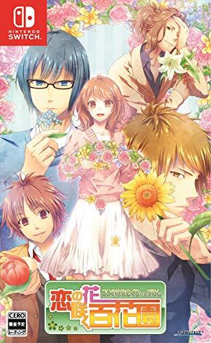 恋の花咲く百花園