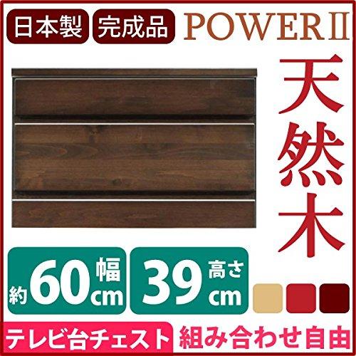 2段チェスト/ローチェスト 【幅60cm】 木製(天然木) 日本製 ダークブラウン 【完成品】 ds-1753267 B06XQXFSXK