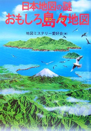 Nihon chizu no nazo omoshiro shimashima chizu.