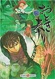 Otogi Matsuri, Tome 4 :