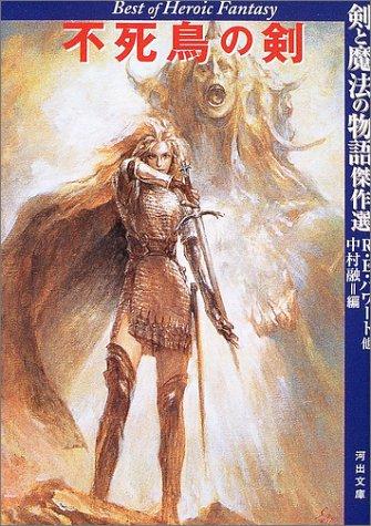 不死鳥の剣―剣と魔法の物語傑作選 (河出文庫)
