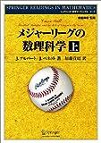 メジャーリーグの数理科学