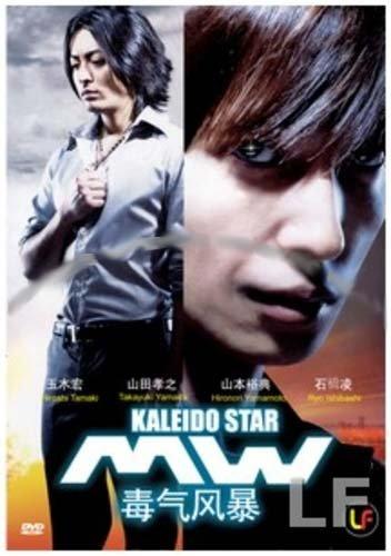 Kaleido Star MW - Japanese Movie with English subtitled