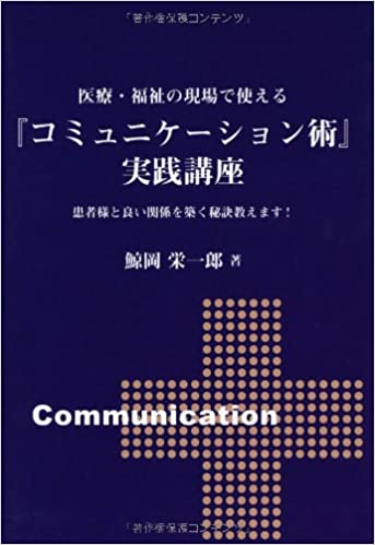 医療・福祉の現場で使える コミュニケーション術 実践講座画像