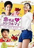 [DVD]恋せよシングルママ DVD-BOX2