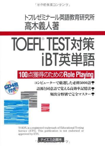Toefl Test Ibt / Toefl Test Taisaku Ibt Eitango(japanese) 4disk