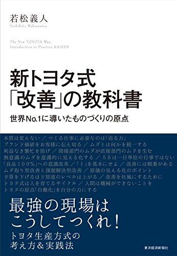 新トヨタ式「改善」の教科書: 世界No.1に導いたものづくりの原点