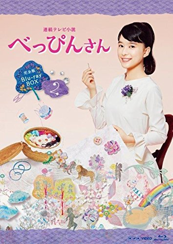 連続テレビ小説 べっぴんさん 完全版 ブルーレイ BOX2 [Blu-ray]