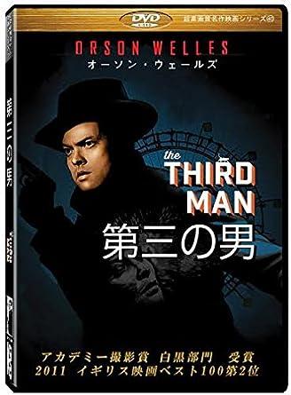 Amazon Co Jp 第三の男 The Third Man Dvd 劇場版 4 3 超高