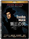 第三の男(The Third Man) [DVD]劇場版(4:3)【超高画質名作映画シリーズ40】デジタルリマスター版