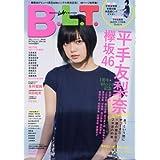 B.L.T. 2017年5月号 増刊 欅坂46版