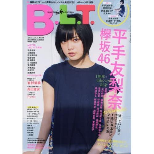 B.L.T. 2017年5月号 増刊 欅坂46版 表紙画像