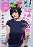 B.L.T.2017年5月号増刊 欅坂46版