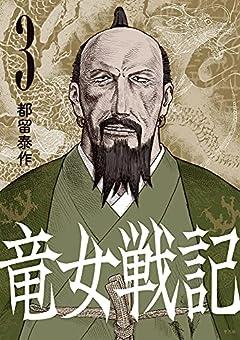 竜女戦記の最新刊