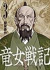 竜女戦記 第3巻