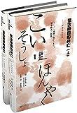 蒙古帝国的兴亡(套装共2册)