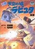 小説 天空の城ラピュタ〈後篇〉 (アニメージュ文庫)