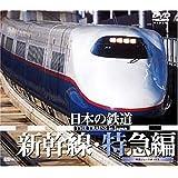 日本の鉄道 新幹線・特急編 [DVD]